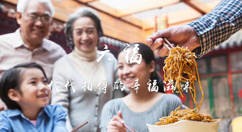 六福食品 六福 代代相傳的幸福滋味
